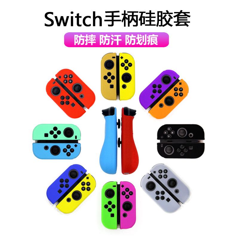任天堂Switch NS主機保護套 手柄握把 Joy-Con左右手柄硅膠套