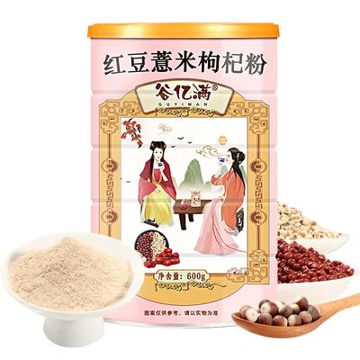 红豆薏米枸杞粉米糊薏仁红枣五谷杂粮代餐粥营养早餐冲饮饱腹食品