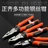 Electrical Wire cutters web space saving Multifunctional pliers needle nose pliers diagonal pliers 7 inch 8 inch cable scissors pliers sub