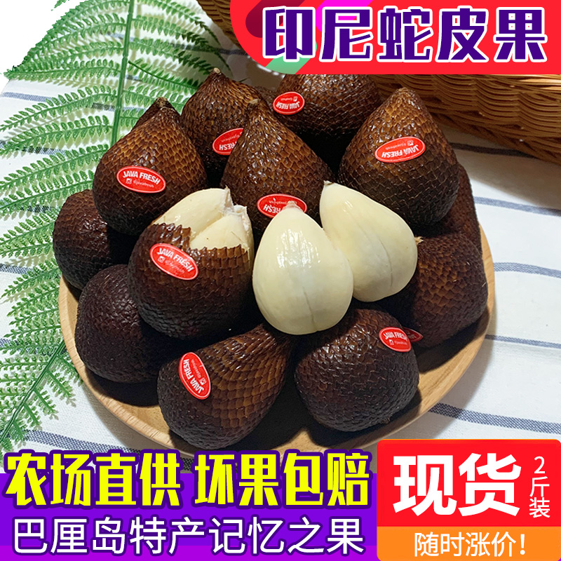 现货 印尼蛇皮果2斤新鲜进口稀有水果罕见特别稀奇古怪热带水果