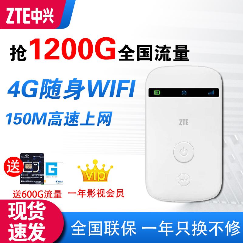 MF90C1 全网通上网卡 4G 上网宝插卡便携式不限流量上网宝插卡 mifi 无线路由器联通移动车载 4g 三网 wifi 中兴随身