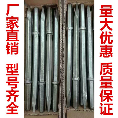 B87 flat tip head picks Qianzi gas-ho Qianzai picks pneumatic tool accessories jackhammers Gao picks solder tip