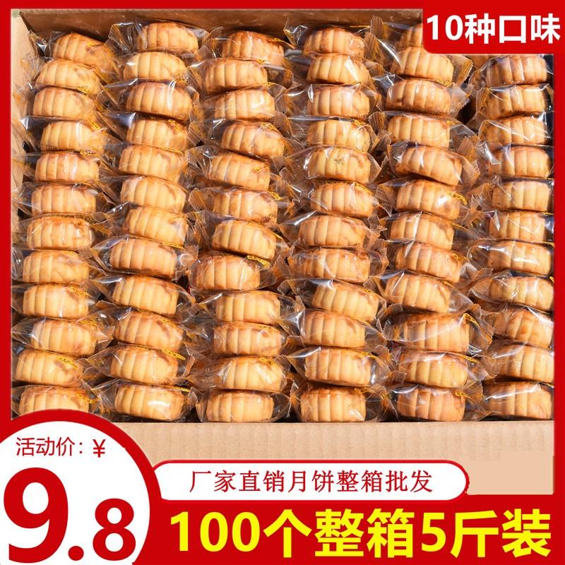 【亏本冲量】5斤水果月饼多口味蛋黄五仁中秋广式小月饼整箱批发