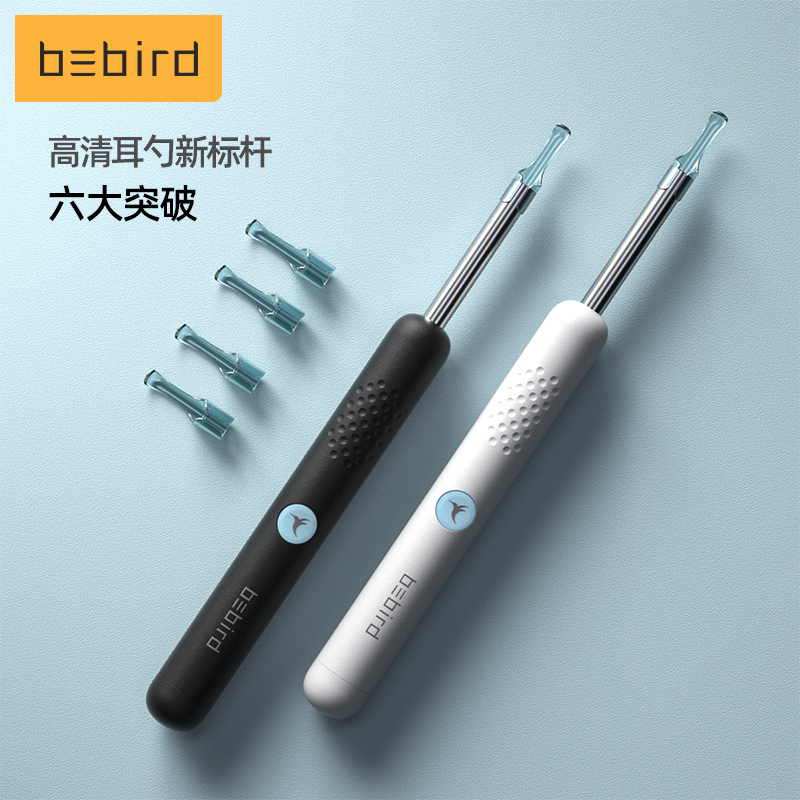 3轴陀螺仪防眩晕 蜂鸟 高清可视挖耳勺 无线连接手机
