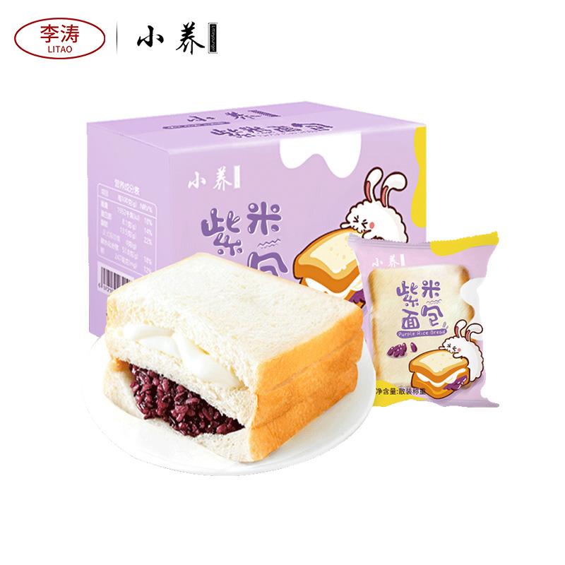 小养紫米面包吐司夹心糕点营养早餐500g整箱休闲零食办公室下午茶【图3】