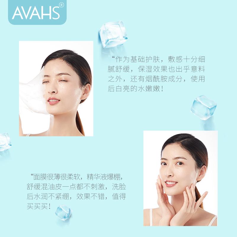 AVAHS蓝酮肽面膜女补水保湿修护舒缓敏感肌烟酰胺提亮肤色男女生