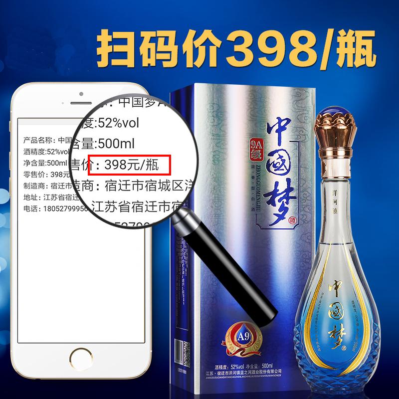 中国梦白酒浓香型52度500ml*6瓶