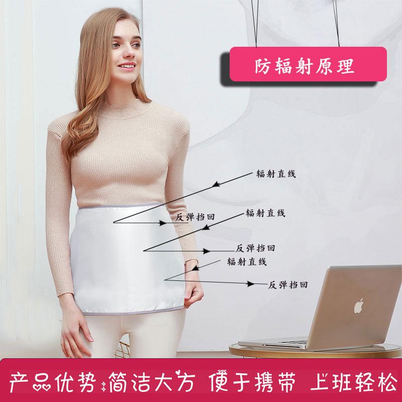 【亏价】防辐射服孕妇装围裙肚兜怀孕期上班内穿肚围电脑