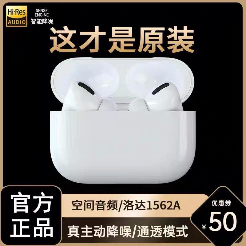 主动降噪无线蓝牙耳机2021年新款tws双耳运动适用苹果iphone11小米oppo安卓vivo华强北洛达1562a二代三代pro3