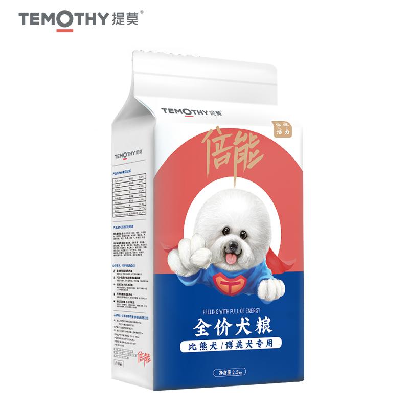 提莫比熊狗粮幼犬成犬专用白色美毛去泪痕 比熊犬专用粮2.5kg5斤优惠券