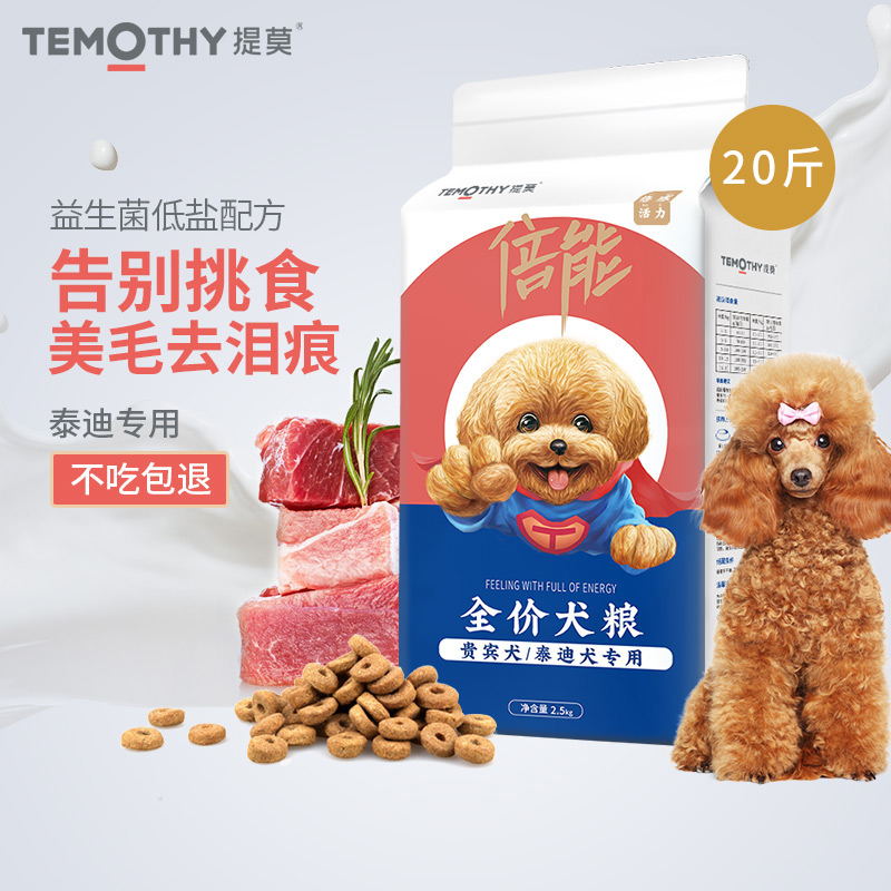 提莫狗粮20斤贵宾泰迪幼犬成犬小型犬专用去泪痕10kg通用全价犬粮优惠券