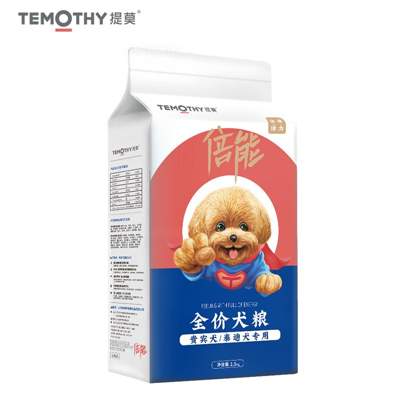 提莫泰迪狗粮小型犬专用贵宾天然奶糕美毛去泪痕幼成犬通用型5斤优惠券