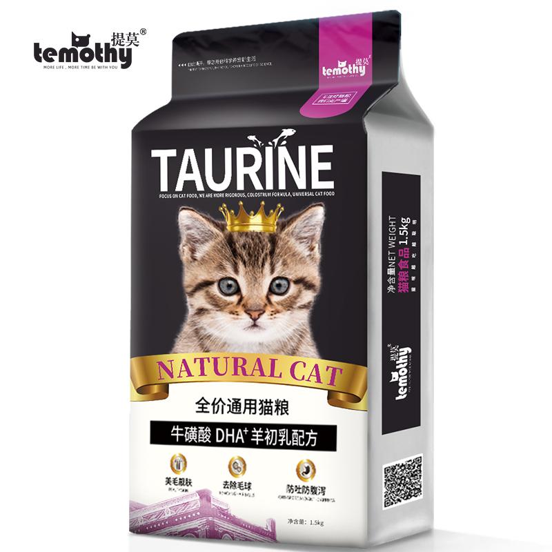 提莫特惠猫粮3斤英短美短毛猫成猫幼猫通用天然粮1.5kg流浪喵优惠券