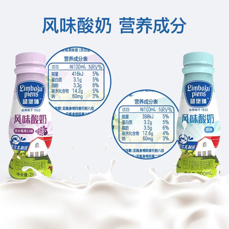 【会员专享Z】蓝堡臻风味酸奶原味莓果口味200ml*12瓶24瓶礼盒装