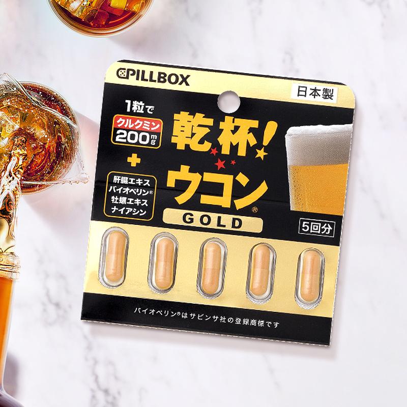 日本进口,提升酒量防宿醉:5粒x3盒 Pillbox 金装加强版 姜黄素解酒胶囊