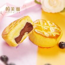 帕芙琳【法式乳酪月饼】礼盒!8饼4味