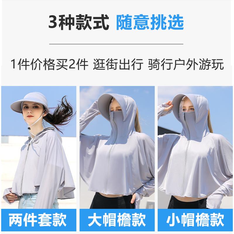 防晒衣女夏季2021新款防紫外线透气防晒罩衫薄外套冰丝防晒服开衫