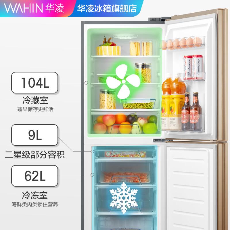 华凌电冰箱175升小型家用双门两门宿舍出租房冷藏冷冻官方旗舰店 - 图0