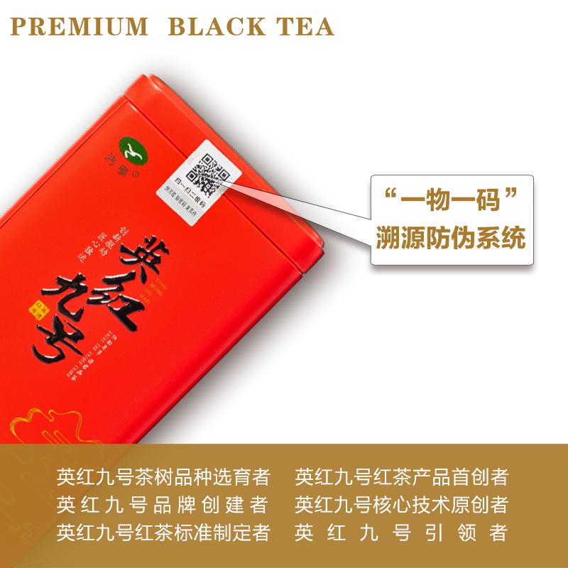 克单罐 125 鸿雁茶叶正宗英德红茶英红九号人气口粮茶广东特产罐装