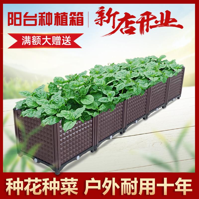 种菜神器屋顶楼顶家庭阳台蔬菜种植箱花盆