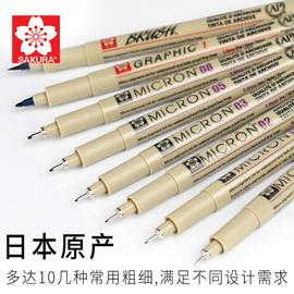 日本Sakura进口樱花针管笔防水手绘勾线笔学生用美术漫画绘图笔专用描线黑色动漫简笔画笔旗舰店官方旗舰针笔