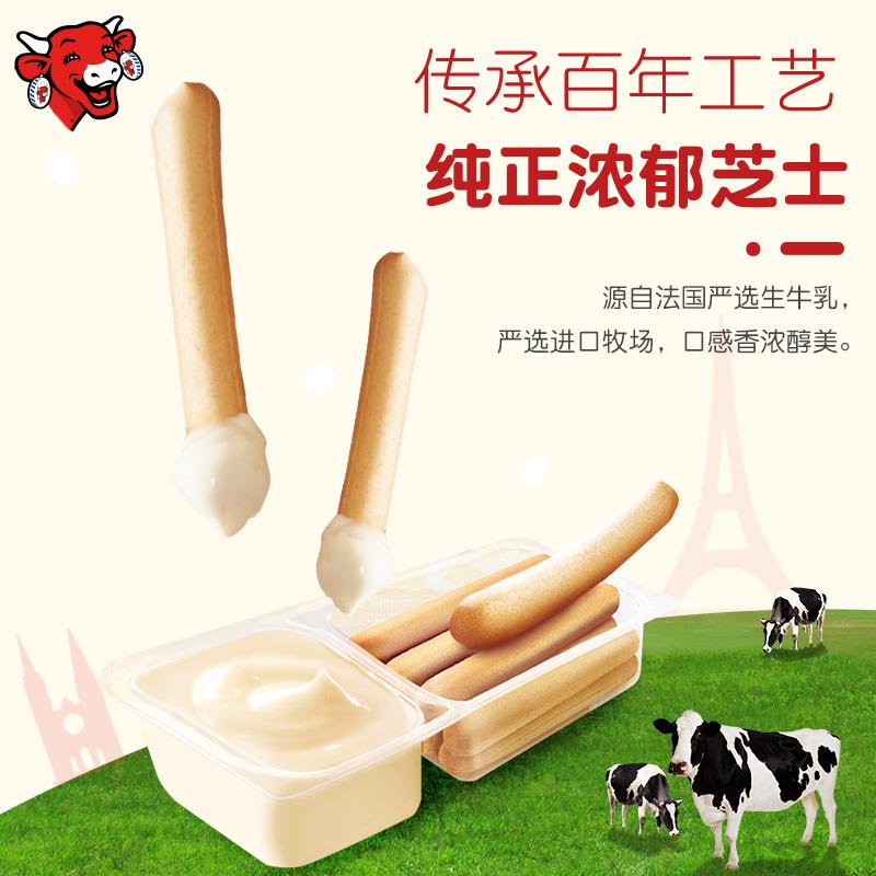 礼盒装 20g 35 乐芝牛蘸蘸乐再制奶酪组合装健康营养儿童零食奶酪
