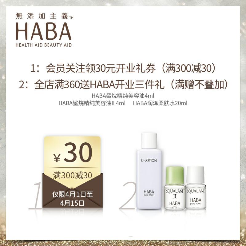 30ml 鲨烷美白美容油  HABA 15ml