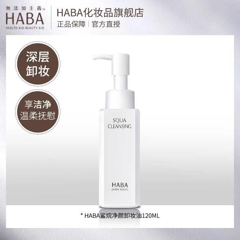 HABA鲨烷净颜卸妆油120ml深层卸妆温和