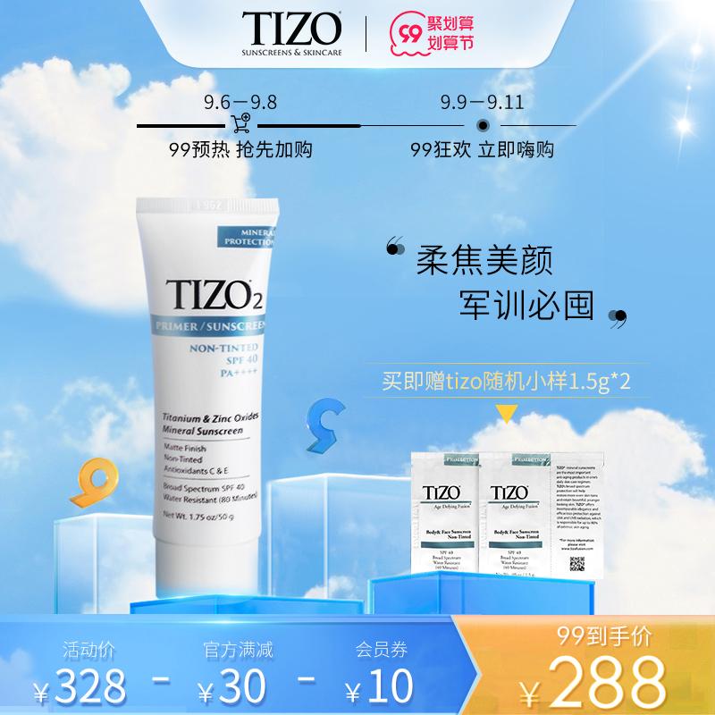 Tizo2物理防晒霜女面部防紫外线隔离清爽油皮敏感肌孕妇可用SPF40