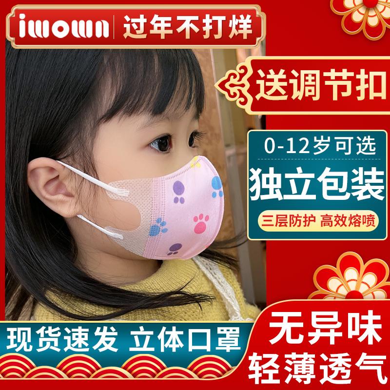 儿童口罩3D立体一次性三层0-3岁独立包装婴幼儿2岁小学生宝宝防护636264549078 - 0元包邮免费试用大额优惠券