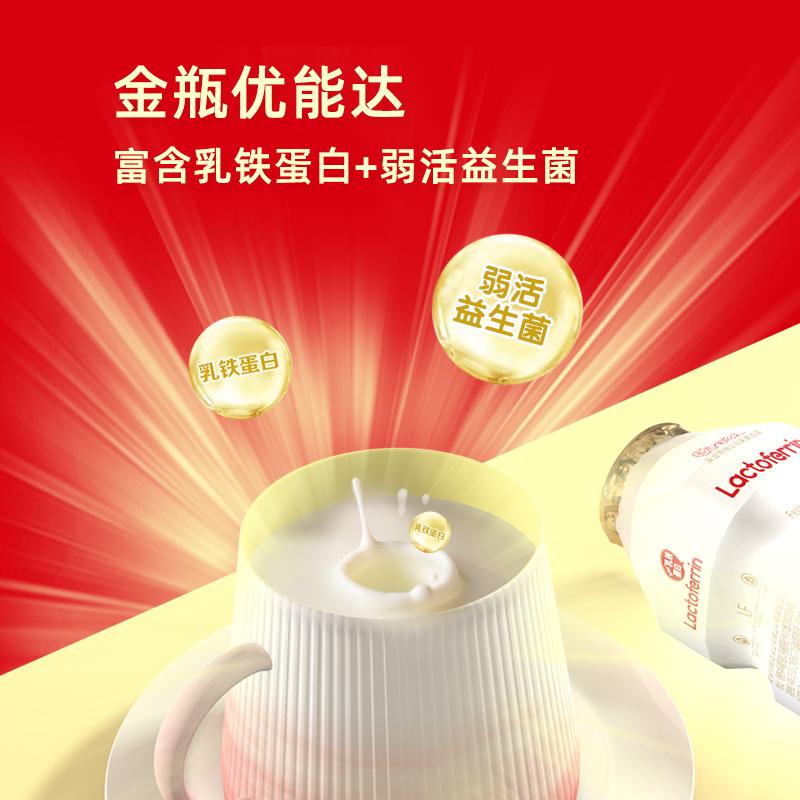 优能达乳铁蛋白儿童早餐发酵含乳饮品营养早餐进口奶源100ml*12瓶