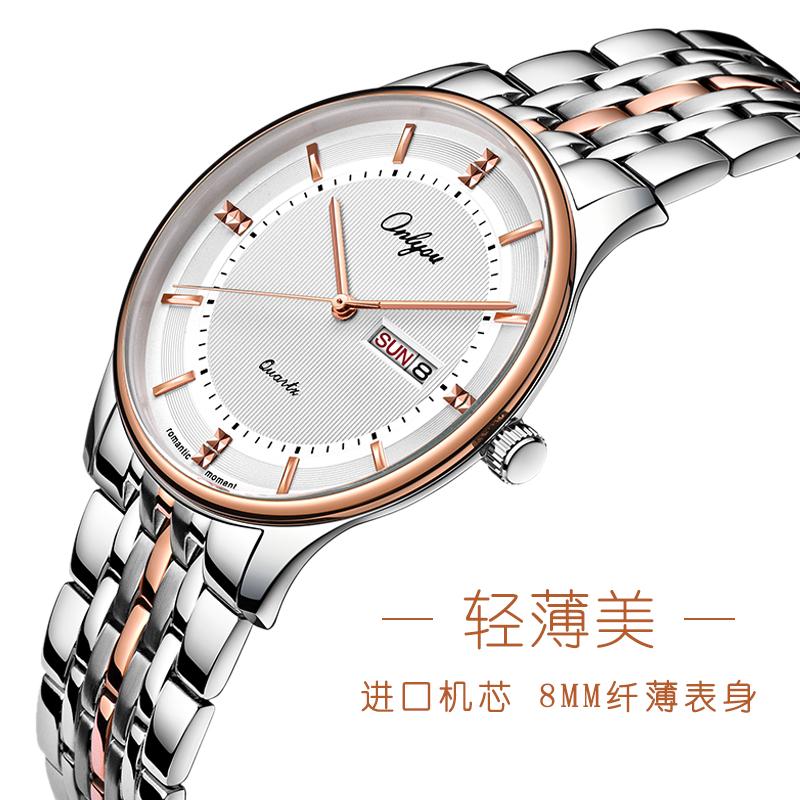 奥利妮超薄时尚多功能情侣手表一对价刻字全钢带潮流防水男女腕表