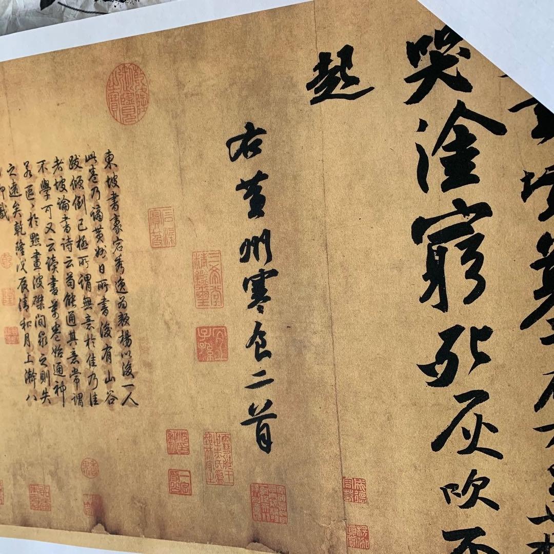 書法軾黃州蘇軾寒食帖名家真跡藝術微噴古代書法品臨摹十大名帖