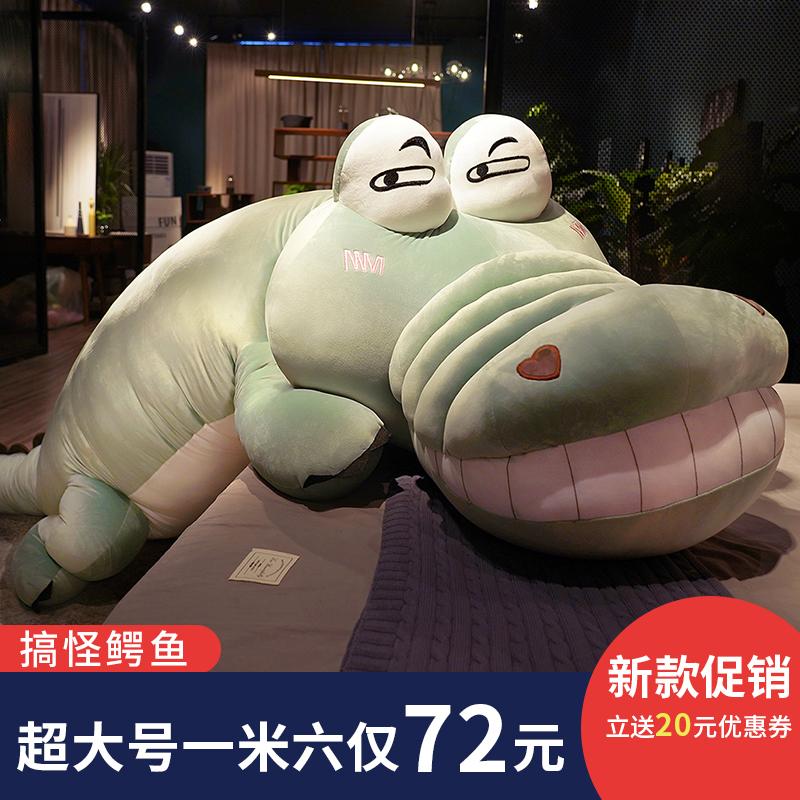 搞怪可爱鳄鱼恐龙毛绒玩具公仔娃娃女孩床上睡觉抱枕玩偶大号超软