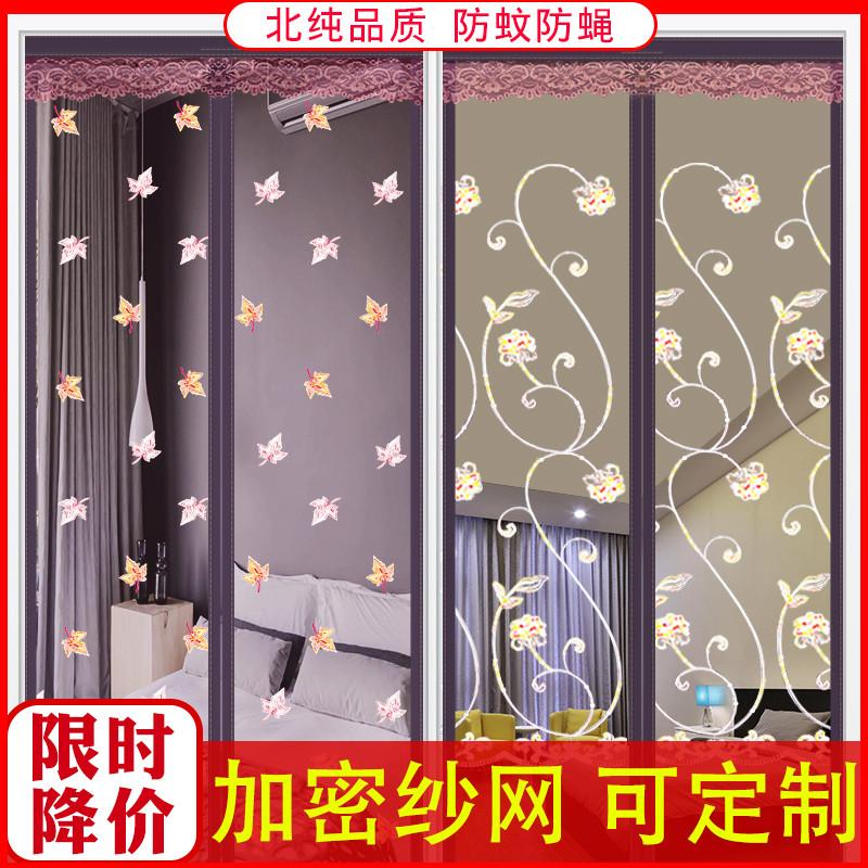 磁铁自对吸防蚊纱窗门网自粘魔术贴