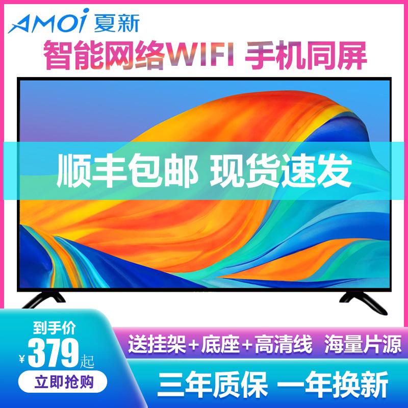19 家用小型平板 wifi 英寸液晶电视机高清语音智能网络 32 24 22 夏新
