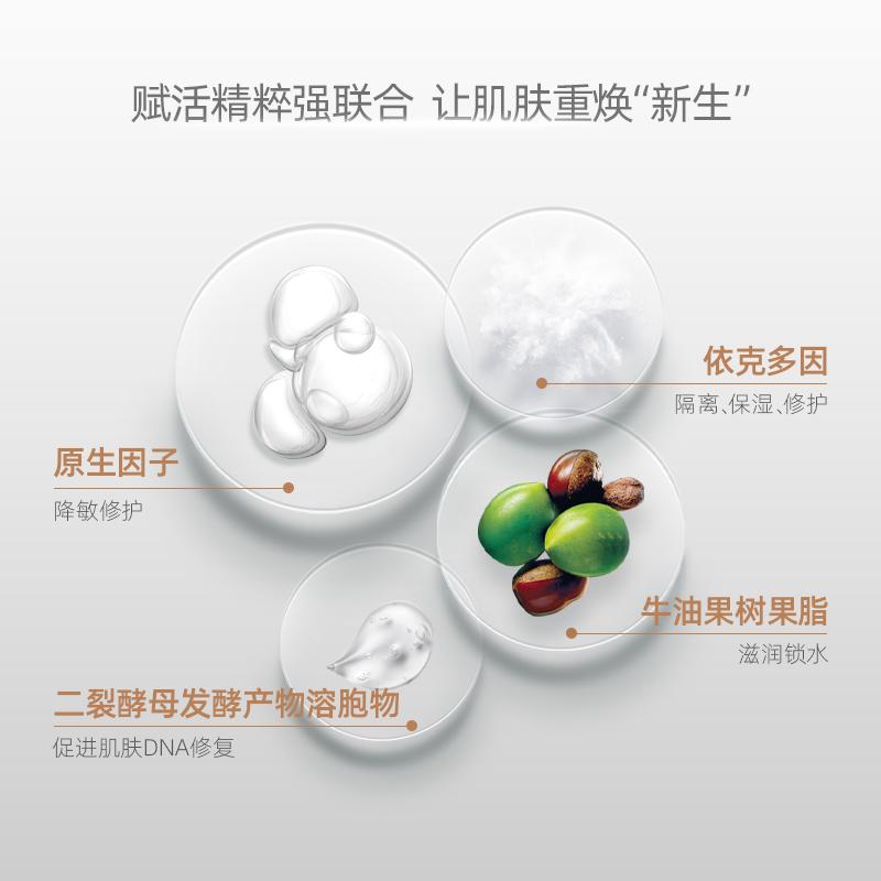 敏感肌用护肤品面霜补水保湿滋润修护 30g 原生印记舒缓安肌赋活霜