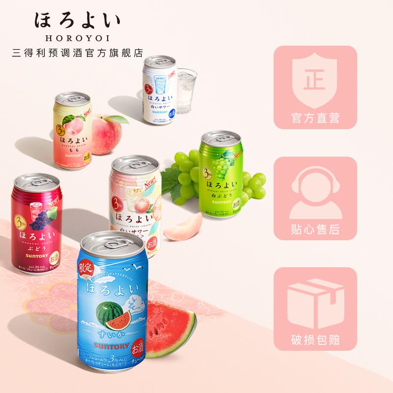350mL 罐三得利 350mL 和乐怡预调鸡尾酒西瓜礼盒套装 日本进口 HOROYOI
