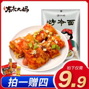 20片烤冷面正宗家庭装早餐冷面片东北特产小吃真空袋装送专用酱料