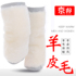 Wool knee pads warm old cold legs men and women knee lacquer joints winter cold protection elderly thickened fleece fur sheath