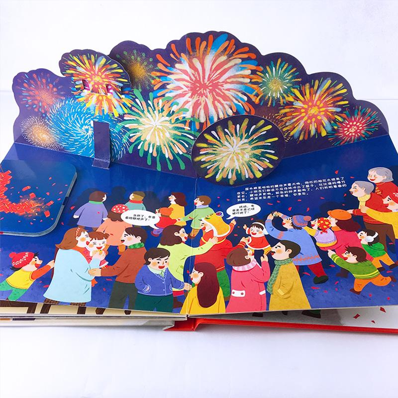欢乐中国年3d立体书儿童机关礼物书籍