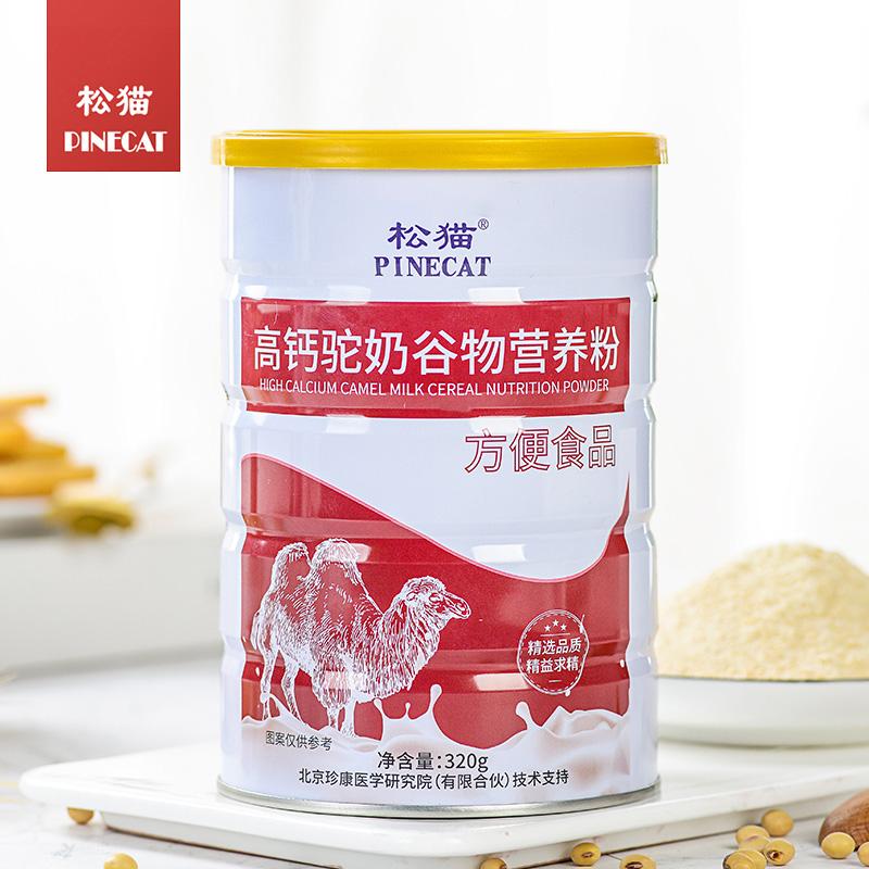 高钙益生菌骆驼奶粉蛋白粉儿童健身男女性中老年人蛋白质粉营养粉