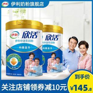 伊利奶粉旗舰店中老年高钙奶粉欣活900g*2罐装成人中年老人官网
