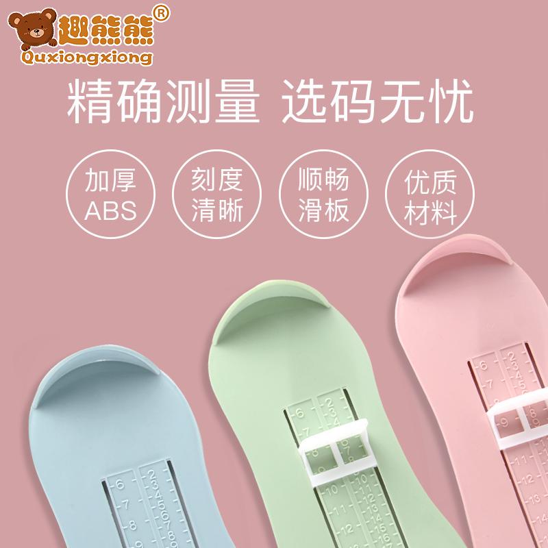宝宝量脚器儿童测量仪小孩子婴儿家用内长量鞋尺码测量脚神器通用