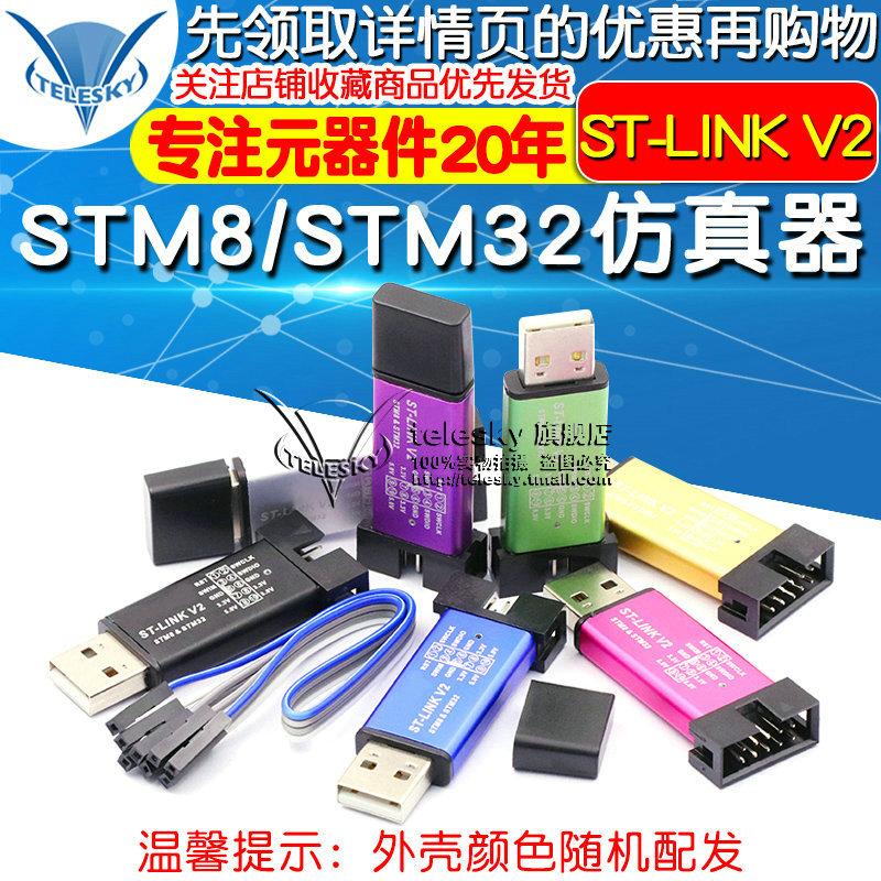 ST-LINK V2 STM8/STM32仿真器编程器 stlink下载器线烧录调试器高清大图
