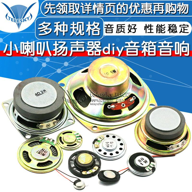 小喇叭扬声器diy 0.25 0.5 1 1.5 2 3 5W瓦4 8欧16R音箱音响配件