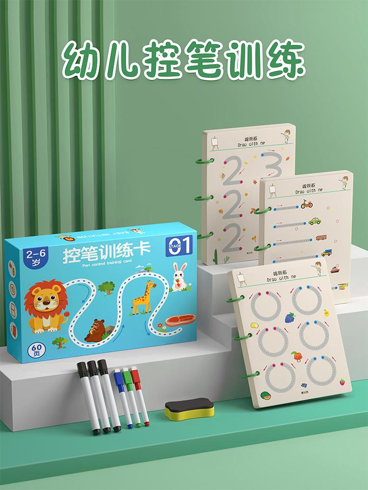 控笔训练幼儿园儿童可擦笔控练习专注力早教运笔宝宝思维益智玩具