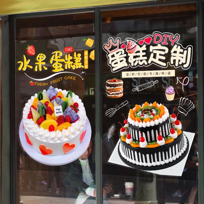 生日蛋糕店玻璃门贴纸个性创意烘焙面包装饰橱窗门贴墙贴画广告 No.1