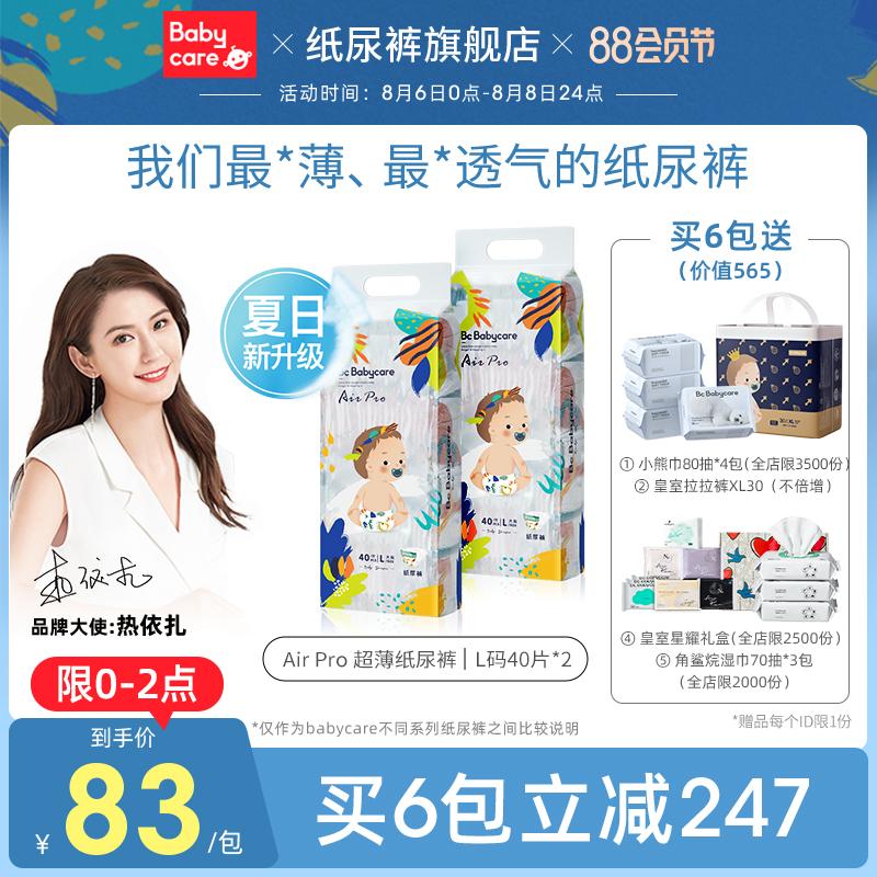 babycare纸尿裤Air pro尿不湿婴儿超薄透气L40*2干爽尿裤纸尿片
