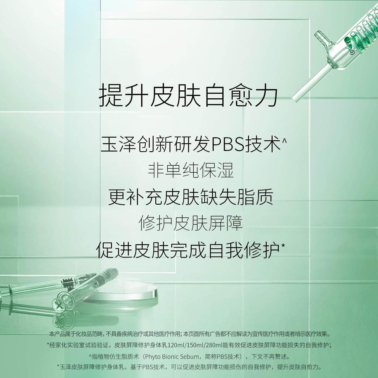 玉泽皮肤屏障修护身体乳120/280ml 滋润保湿护肤敏肌适用 No.4